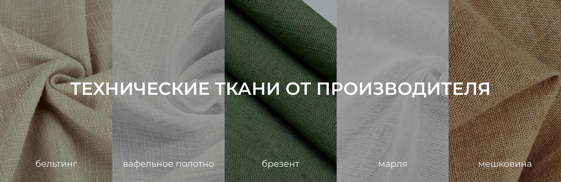 Технические ткани от производителя
