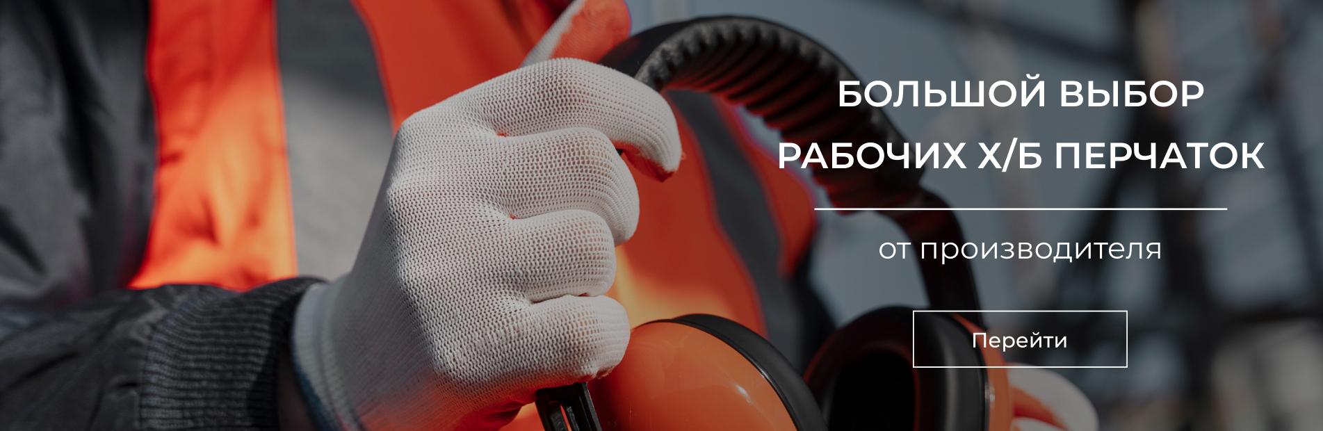 Большой выбор рабочих х/б перчаток